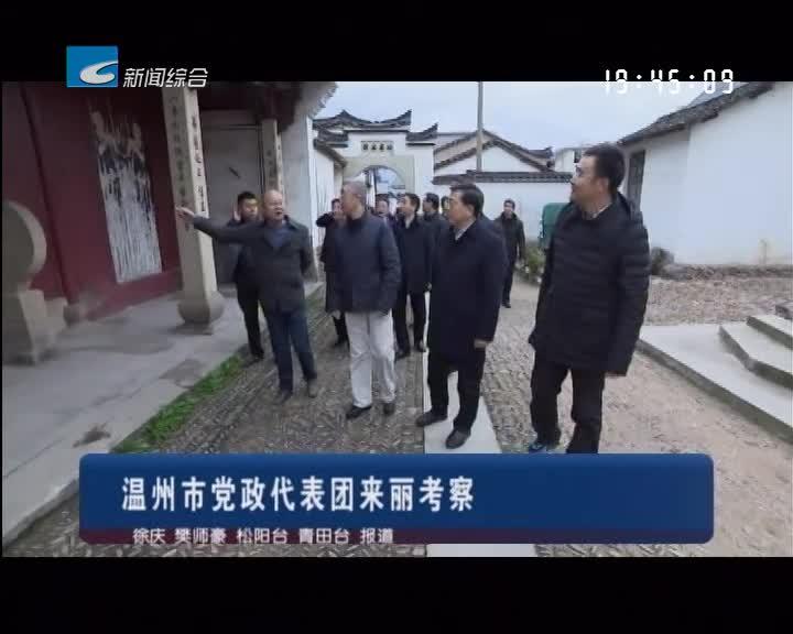 温州市党政代表团来丽考察