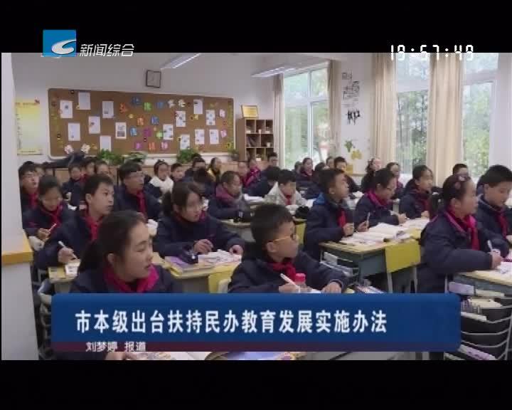市本级出台扶持民办教育发展实施办法