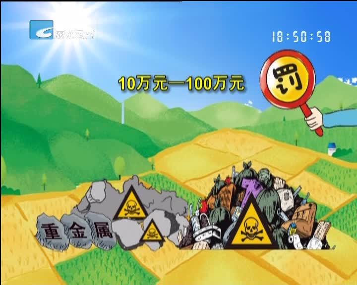 明年1月1日起 污染农用地将被重罚