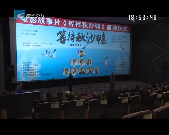 儿童励志电影《等待秋沙鸭》在松阳首映