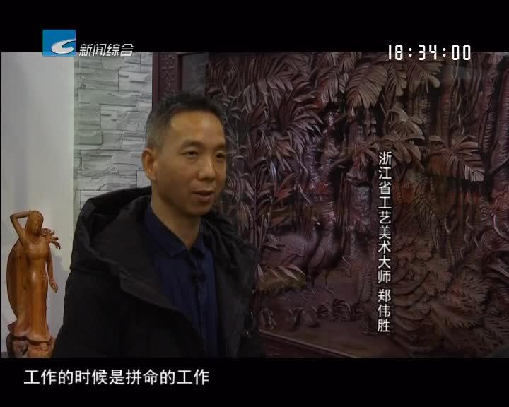 【创富人才】郑伟胜:刻刀上的坚守