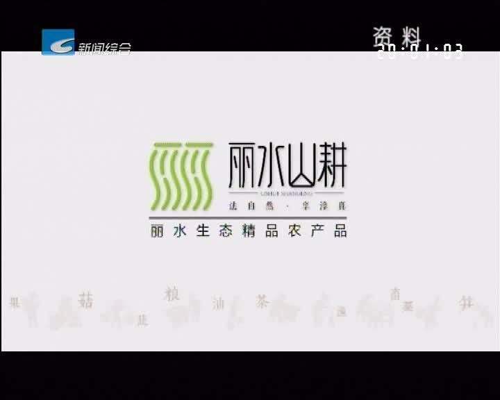 """""""丽水山耕"""" 获2018中国区域农业品牌排行榜榜首"""