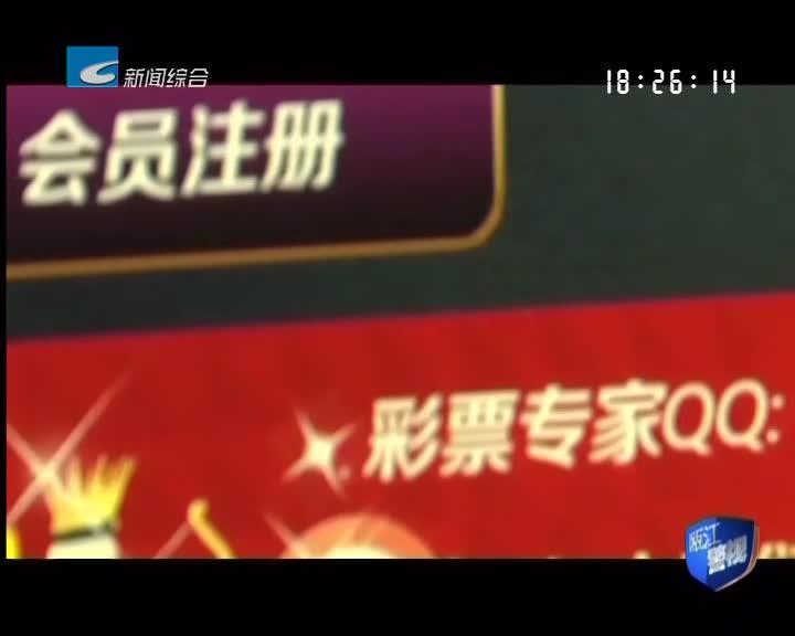 【瓯江警视】网络犯罪:陷阱与诱惑
