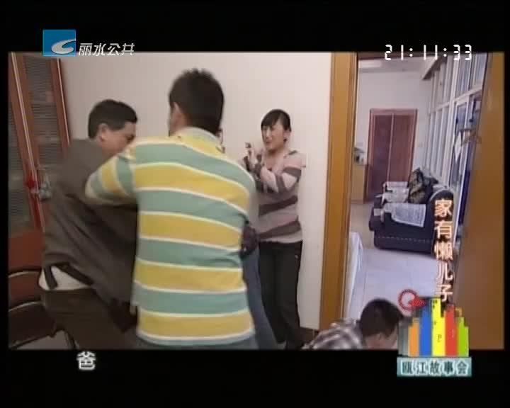 【瓯江故事会】家有懒儿子