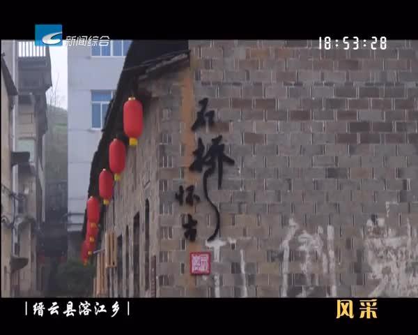 """【风采】相逢有味""""诗""""双溪"""