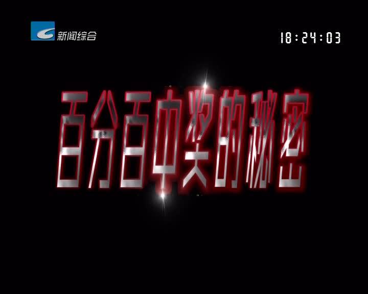 【瓯江警视】百分百中奖的秘密