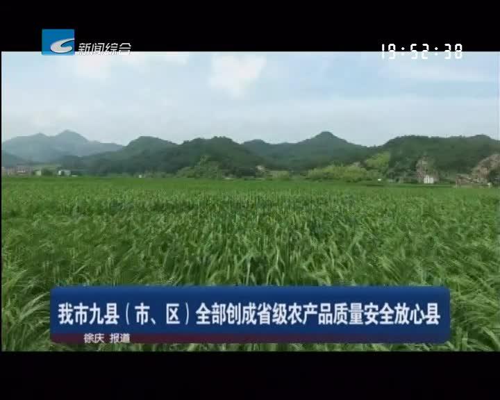 我市九县(市、区)全部创成省级农产品质量安全放心县