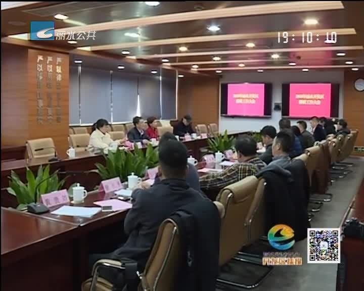 开发区召开2018年侨联工作大会