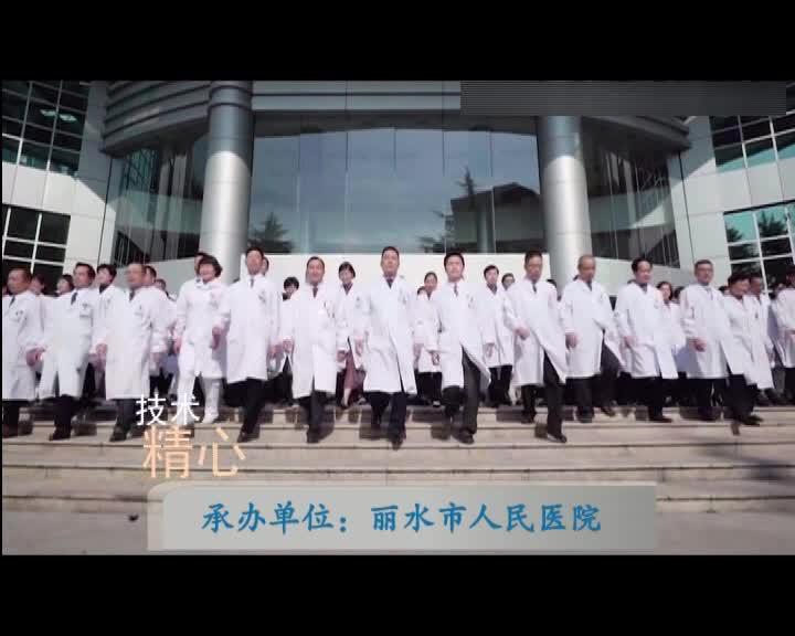 【道德讲堂】丽水市人民医院