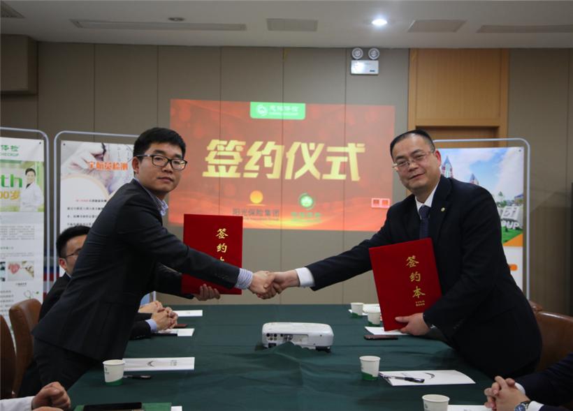 阳光人寿浙江分公司与慈铭体检开启深度战略合作