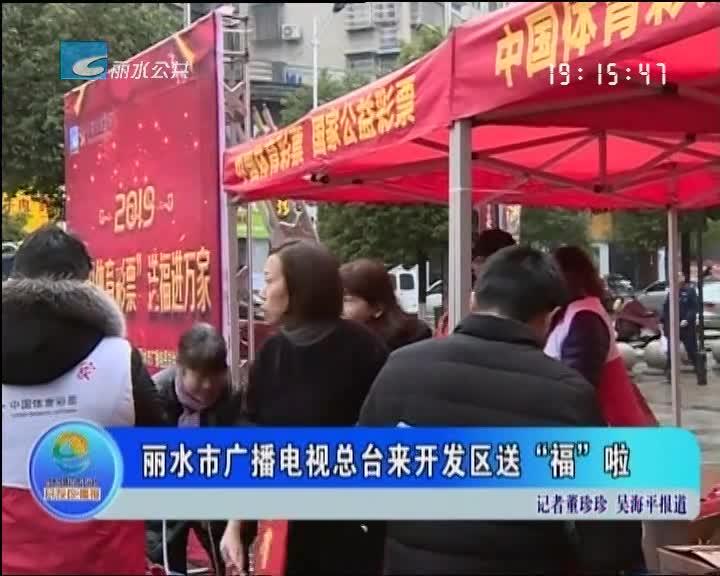 """丽水市广播电视总台来开发区送""""福""""啦"""