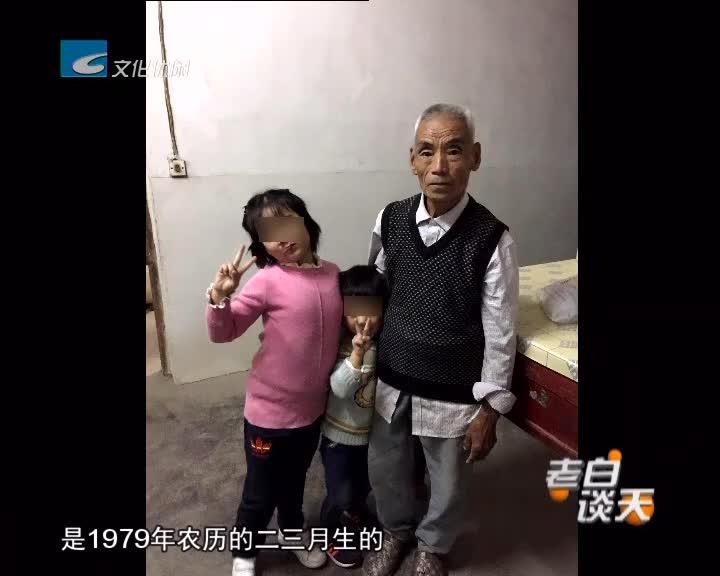 男子想找到四十年前被送走的三姐