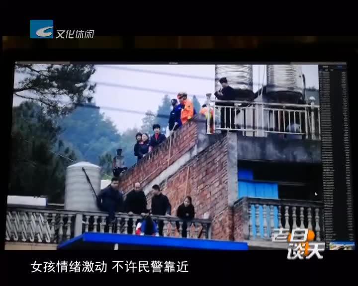 11岁女孩欲跳楼 民警成功解救