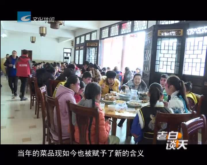 国师家宴款待八方来客 传承刘基文化