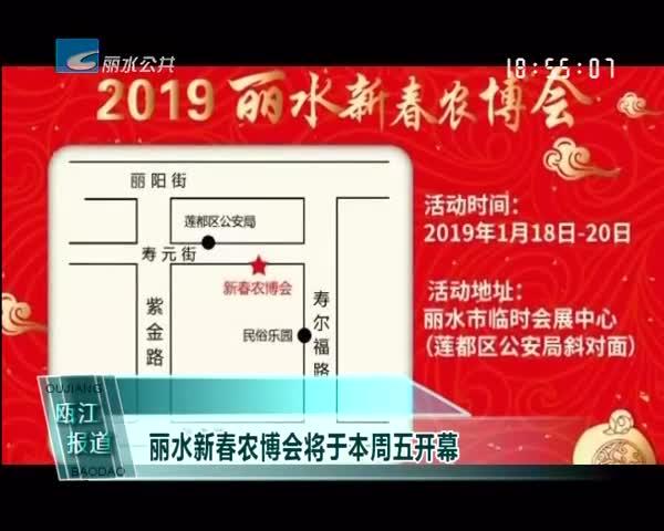 丽水新春农博会将于本周五开幕