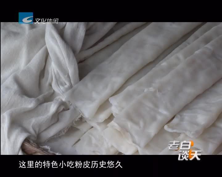 《年味》: 古镇英川粉皮节 三千游客来尝新