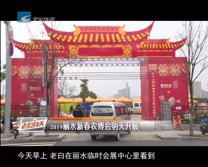 2019丽水新春农博会明天开展