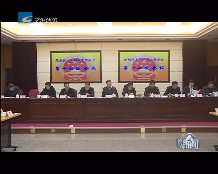 莲都区十六届人大常委会召开第十七次会议