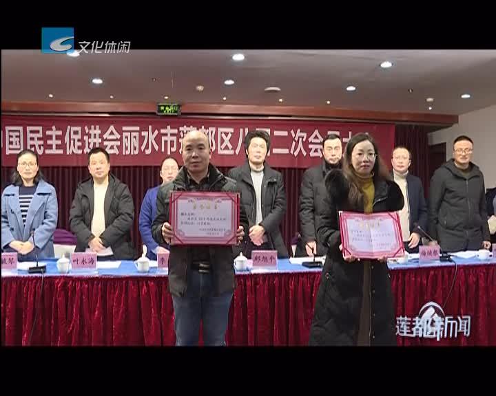 新闻简讯 民进莲都区委会召开八届二次全体会员大会