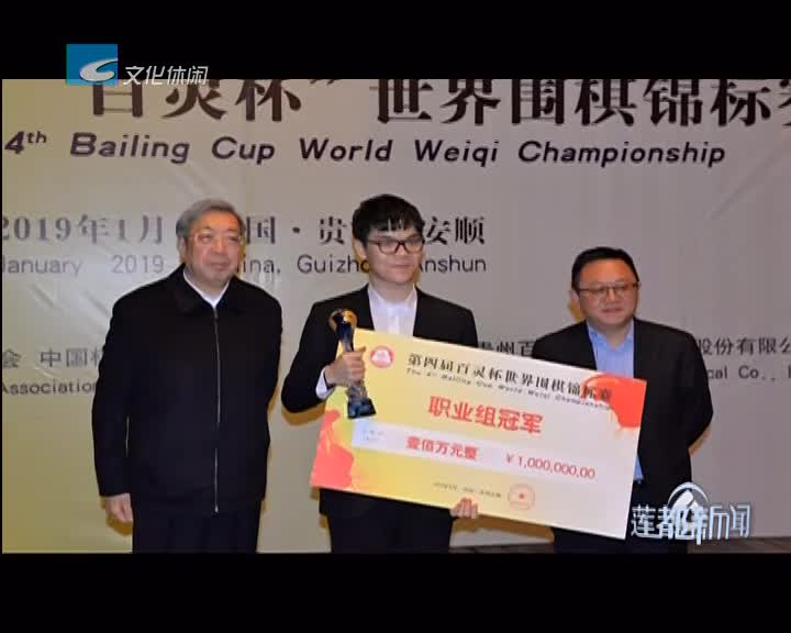 新闻简讯 骄傲!柯洁成世界围棋史上最年轻七冠王