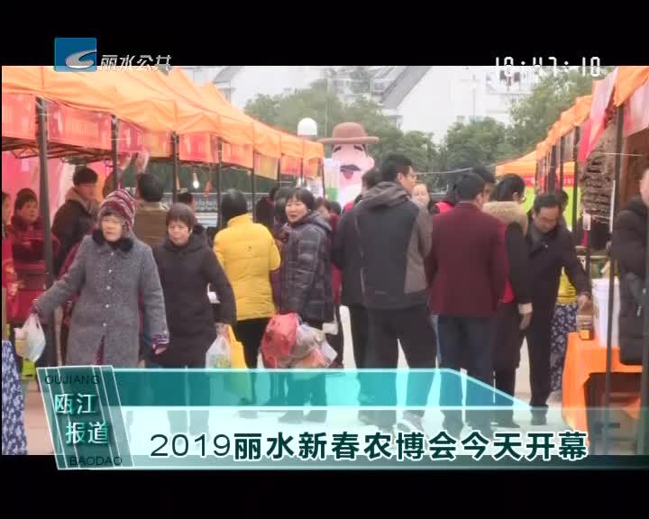 2019丽水新春农博会今天开幕