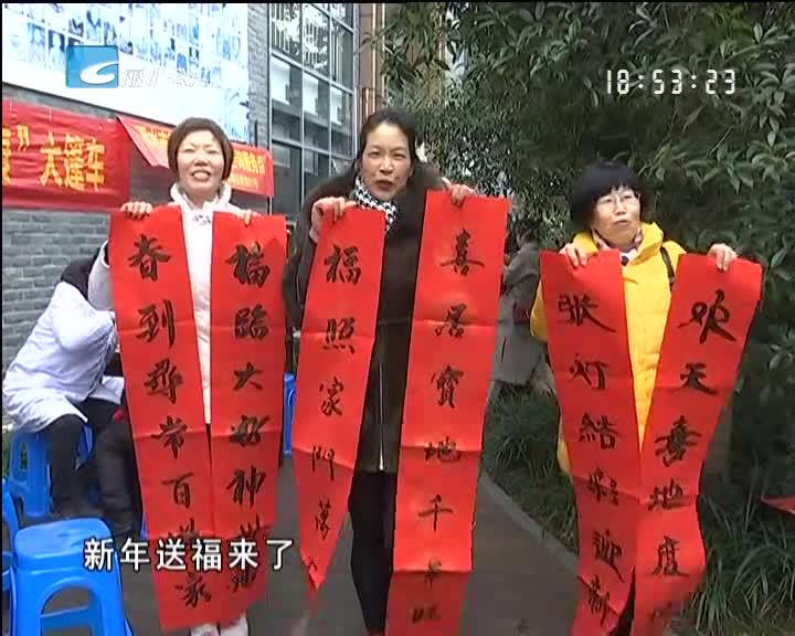 """迎新春写对联 """"为老服务日""""充满年味"""