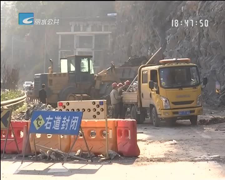 330国道琯头村塌方路段明天恢复双向通行
