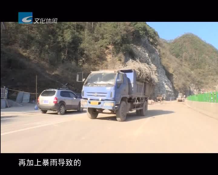 330国道缙云往莲都方向琯头村塌方路段明天恢复通车