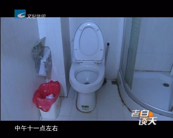 家里抽水马桶喷水 每天要洗好几次澡