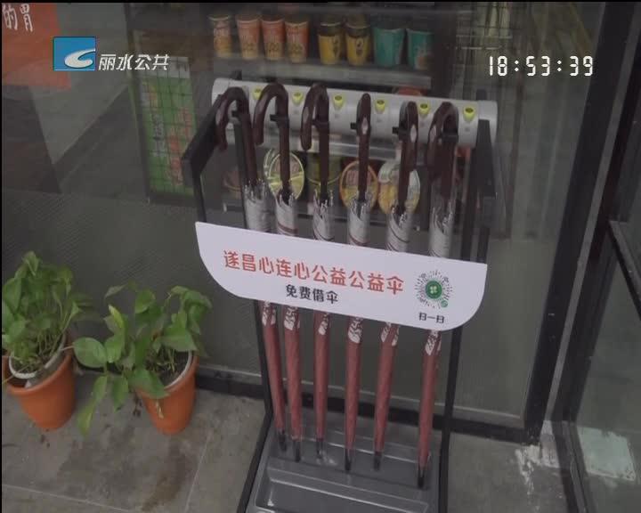 """遂昌:街头""""爱心驿站"""" 解出门燃眉之急"""