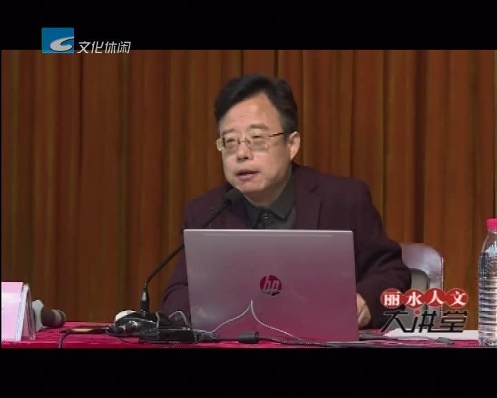 【丽水人文大讲堂】毛泽东诗词艺术鉴赏(四)