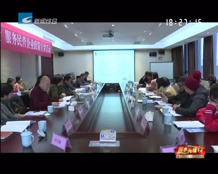 【丽水先锋行】丽水:两新党建助力民企发展