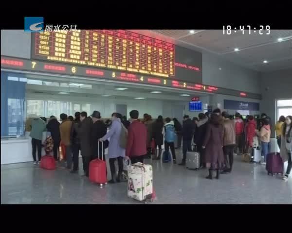 [春运来了]丽水站新增7趟高铁列车 春运旅客近73万人次