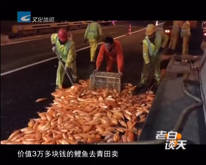 货车超载后轮炸胎 红鲤鱼掉了一地