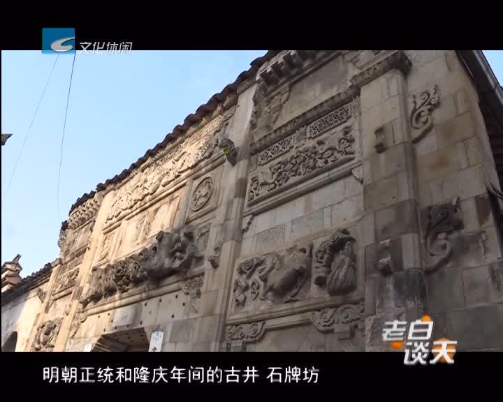 遂昌:独山村保护古村文脉 留住独特历史记忆