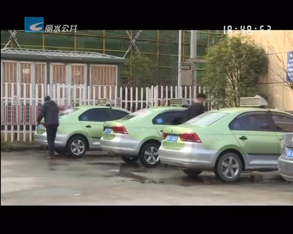 市区出租车进行返厂检修 春节期间每单最高加价10元