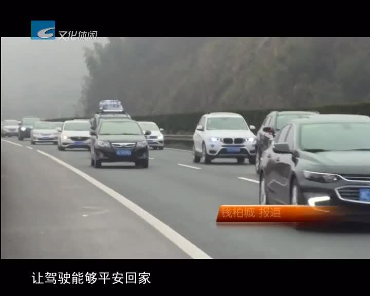 高速管理部门提高服务 保障春运安全畅通