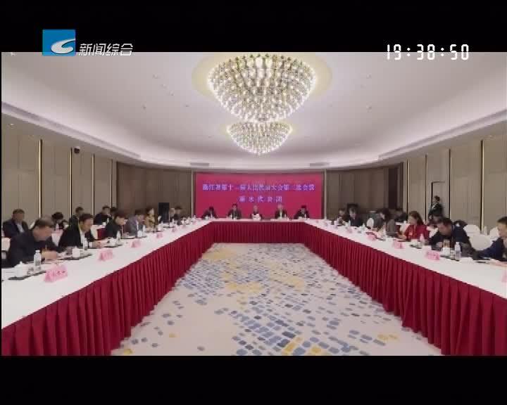 """关注省""""两会"""": 省十三届人大二次会议丽水代表团举行首次会议"""