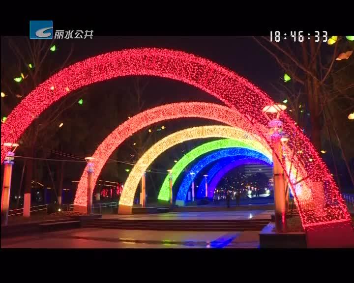 春节亮化开始亮灯 处州公园和中山街是主打区域