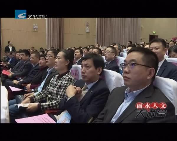 【丽水人文大讲堂】医养结合  防癌抗癌(一)