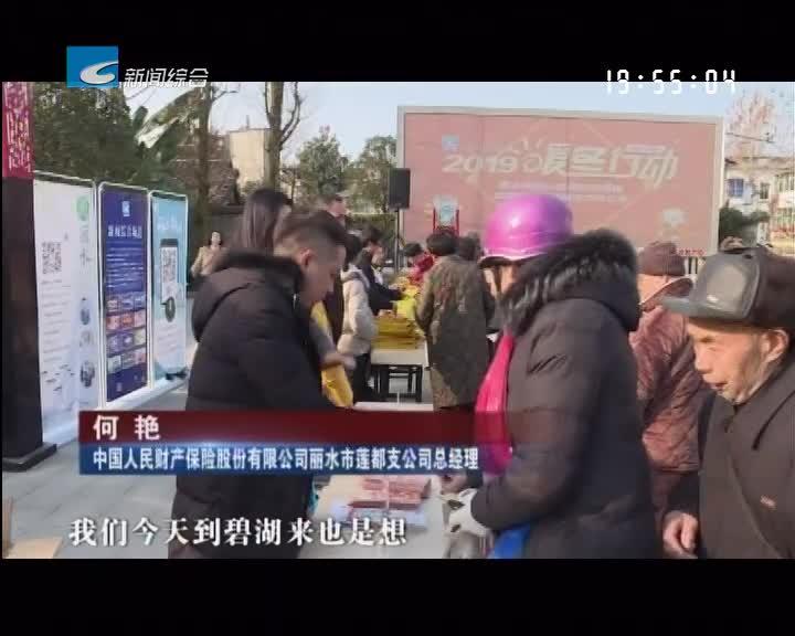 """""""2019·暖冬行动""""第四站:走进碧湖镇 传递浓浓祝福"""