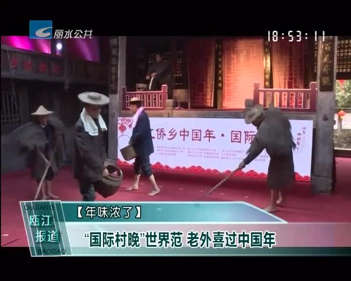 """[年味浓了]""""国际村晚""""世界范 老外喜过中国年"""