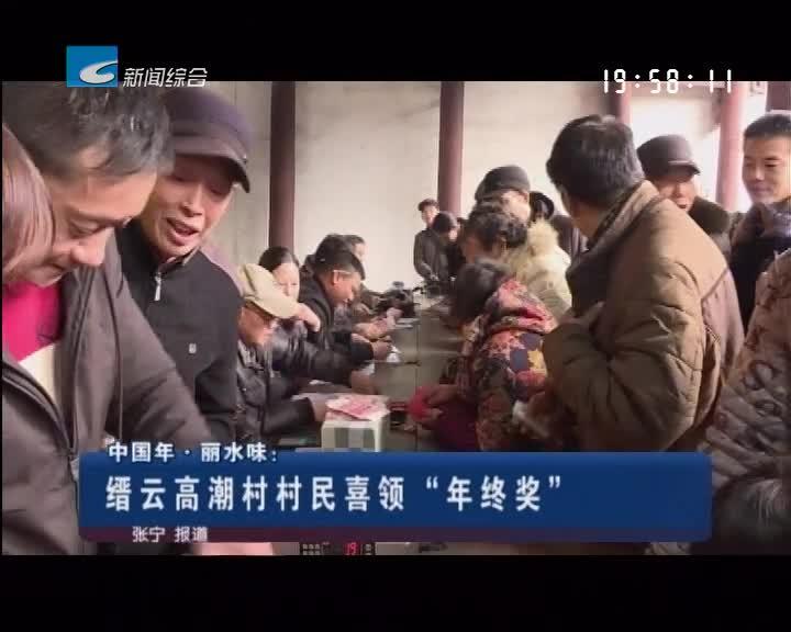 """中国年·丽水味:缙云高潮村村民喜领""""年终奖"""""""