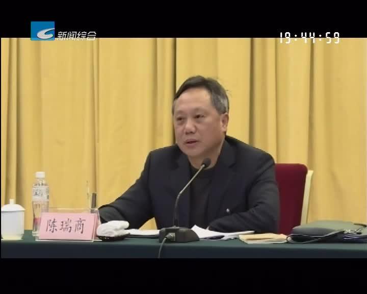 陈瑞商在讨论省政府工作报告时指出:实干担当 全力打好高质量发展组合拳