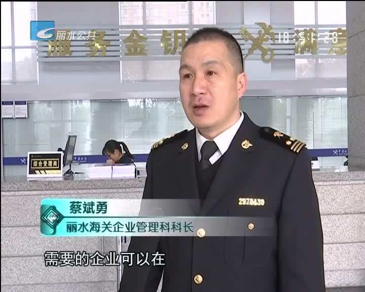 """2月1日起 海关《报关单位注册登记证书》将纳入""""多证合一""""改革"""