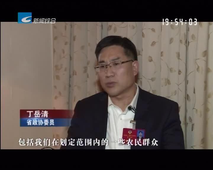 """关注省""""两会""""——丽水好声音:省政协委员丁岳清:把握好创建国家公园机遇 加快生态经济发展"""
