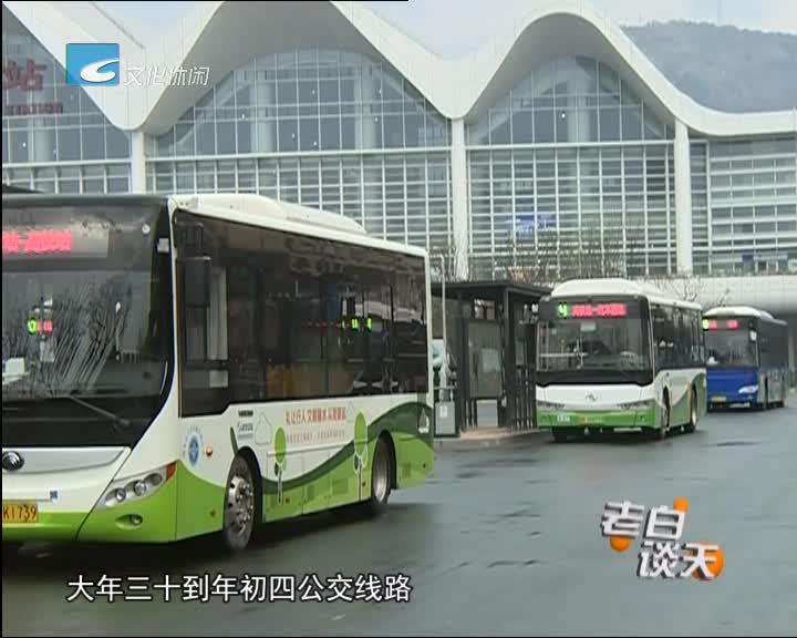 公路迎节前客流高峰 过年公交线路有调整