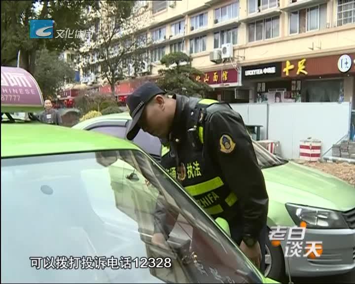 市运管开展节前整治行动 维护出租车市场经营秩序