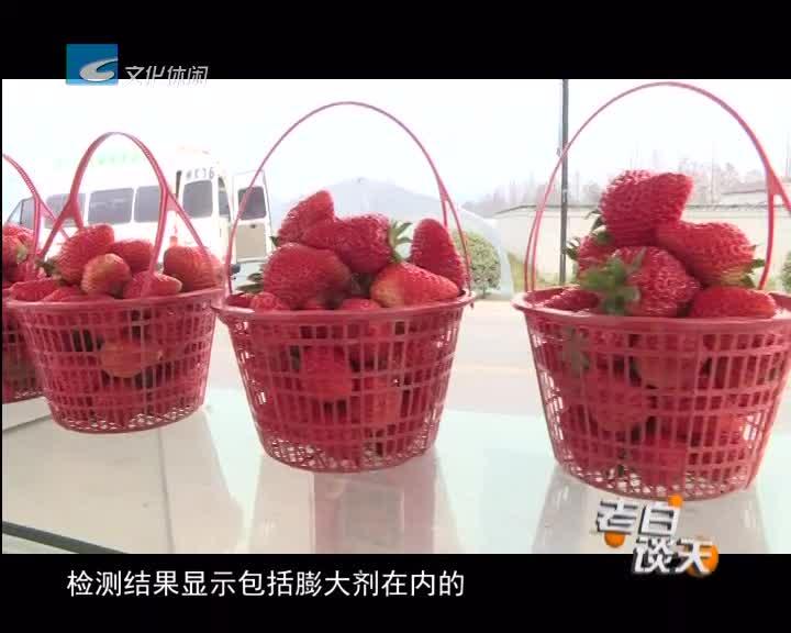 草莓能放心吃吗?监督检测告诉你