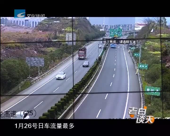 春节长假:高速免费通行 酒驾依旧严查